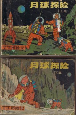 20121226191709-tintin-china.jpg